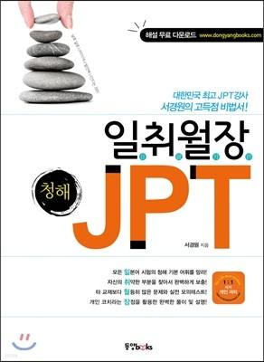 일취월장 JPT 청해