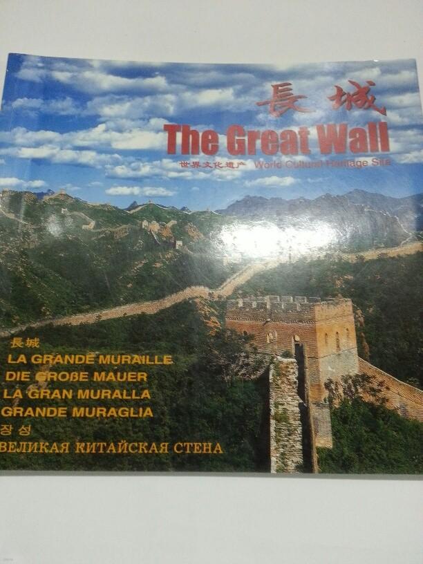 장성(The Great Wall) : 세계문화유산