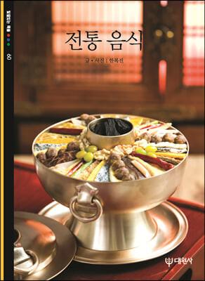 전통 음식