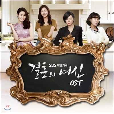 결혼의 여신 (SBS 드라마) OST
