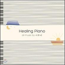 이루마 - Healing Piano