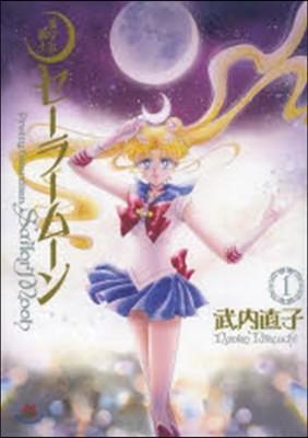 美少女戰士セ-ラ-ム-ン 完全版 1