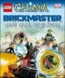 레고 브릭마스터 키마 LEGO BRICKMASTER CHIMA