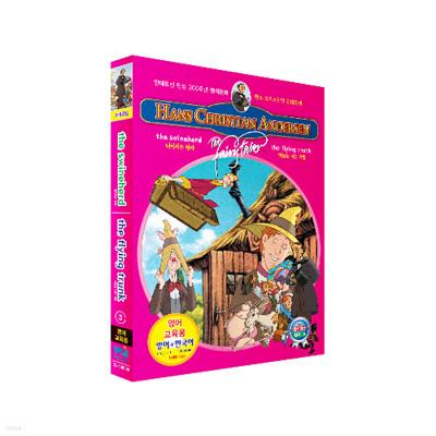 [무비토킹] 안데르센 탄생 200주년 명작동화 (돼지치는 왕자 + 하늘을 나는 가방) / 영어 교육용 프로그램 탑재