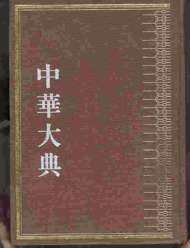중화대전 철학전 제자백가분전 1 中華大典 哲學典 諸子百家分典 1