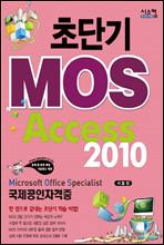 초단기 MOS Access 2010