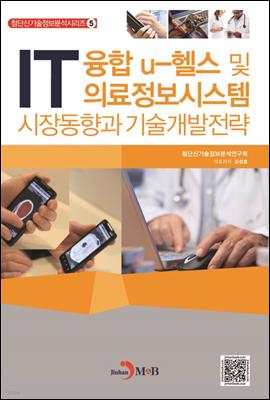 IT융합 u-헬스 및 의료정보시스템 시장동향과 기술개발전략