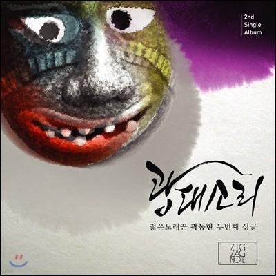 곽동현 - 광대소리