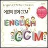 어린이 영어 CCM