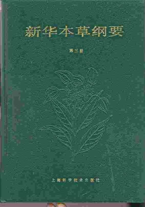 신화본초강요 新華本草綱要 (제3책) 중국도서