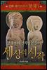[세트] 한국 신화 라이브러리 (전10권)