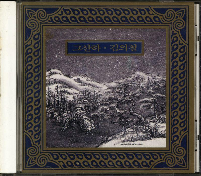 김의철2집-그 산하