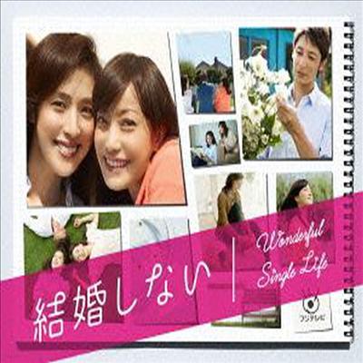 結婚しない (결혼하지 않는다) (후지TV 목요드라마) (지역코드2)(6DVD Box Set)