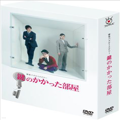鍵のかかった部屋 (열쇠가 잠긴 방) (후지TV 드라마) (지역코드2)(6DVD Box Set)