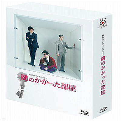 鍵のかかった部屋 (열쇠가 잠긴 방) (후지TV 드라마) (한글무자막)(4Blu-ray Box Set)