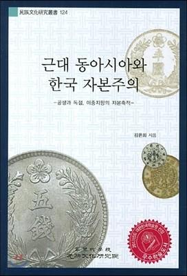 근대 동아시아와 한국 자본주의