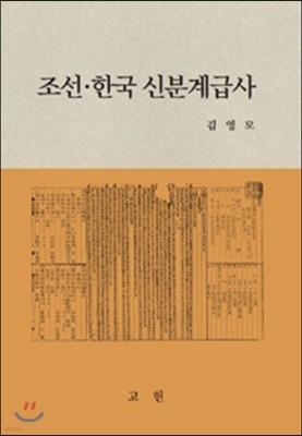 조선 한국 신분계급사