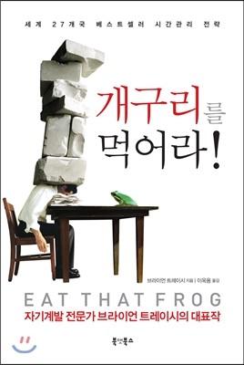 개구리를 먹어라!