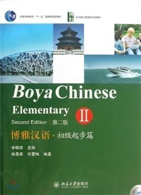 博雅漢語·初級起步篇 2(第二版)박아한어 초급기보편 2 (제2판)-MP3포함