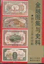 금융도집여사료 金融圖集與史料 - 신민주주의혁명시기 (중국책)