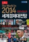 2014 세계경제대전망