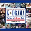 The Best of K-Drama Music OST Vol.1
