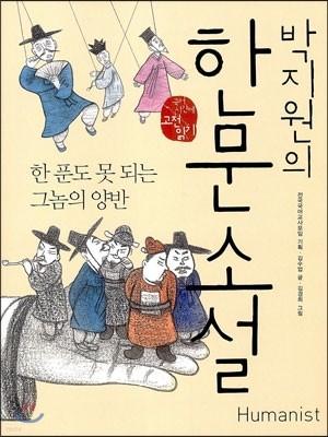 박지원의 한문소설