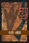 [세트] 영웅탄생 (전6권)