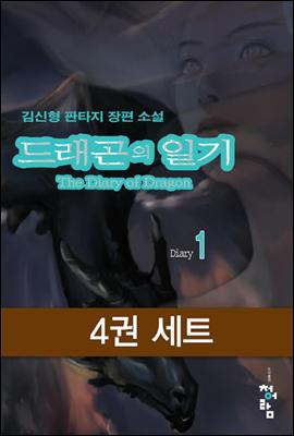 [세트] 드래곤의 일기 1부 (전4권)