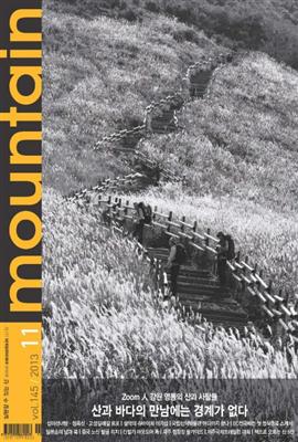 마운틴 2013년 11월호