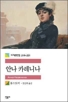 [세트] 안나 카레니나 (전3권)