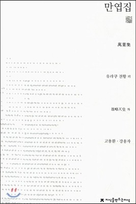 만엽집 천줄읽기