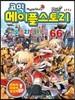 코믹 메이플스토리 오프라인 RPG 66