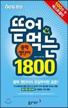 ���Դ� ���� ���ܾ� 1800