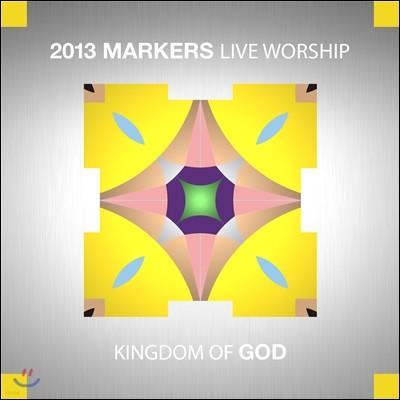 마커스 라이브 워십 6집 - 하나님의 나라 (2013 Markers Live Worship - Kingdom of God)