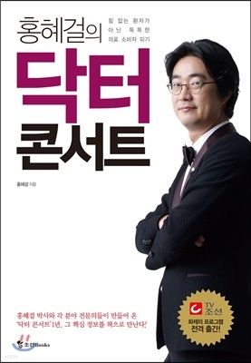홍혜걸의 닥터 콘서트
