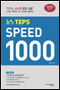 It's TEPS SPEED 1000