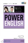EBS ���� Power English �߱޿���ȸȭ (��) : 12�� [2013]