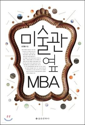 미술관 옆 MBA
