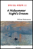 A Midsummer Night��s Dream - ����� �д� ���蹮�� 122