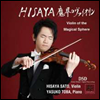 ����� ���� - ���̿ø��� ȯ������ ���� (Hisaya Sato - Violin of the Magical Sphere) - Hisaya Sato