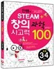 �Ƚ��� STEAM+â�ǻ��� ���� 100�� �ʵ� 3��4�г�