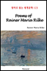 Poems of Rainer Maria Rilke - ����� �д� ���蹮�� 123