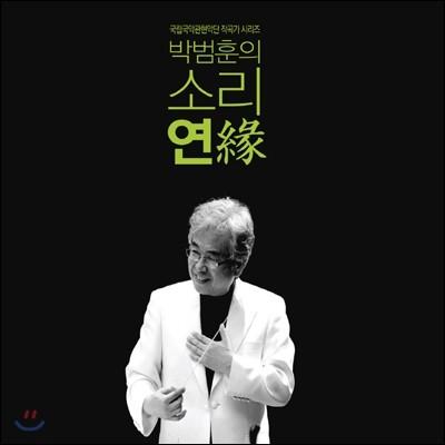 박범훈 - 소리 연(緣)