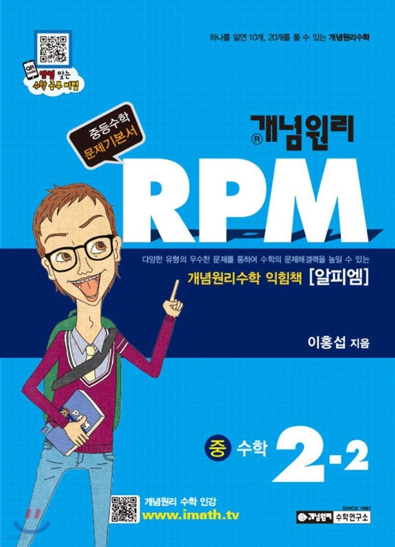 개념원리 문제기본서 RPM 중 2-2 (2018년용)