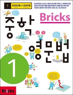 Bricks 중학영문법 1학년