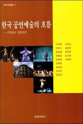 한국 공연 예술의 흐름