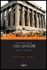 그리스로마신화