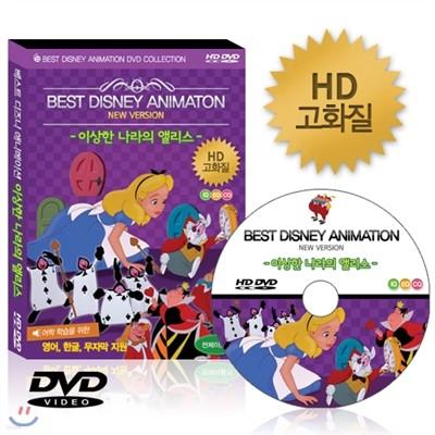 [HD고화질] 디즈니 애니메이션 DVD - 이상한 나라의 앨리스 /NEW버전/영어더빙/영어,우리말,무자막지원