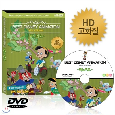 [HD고화질] 디즈니 애니메이션 DVD - 피노키오 /NEW버전/영어더빙/영어,우리말,무자막지원